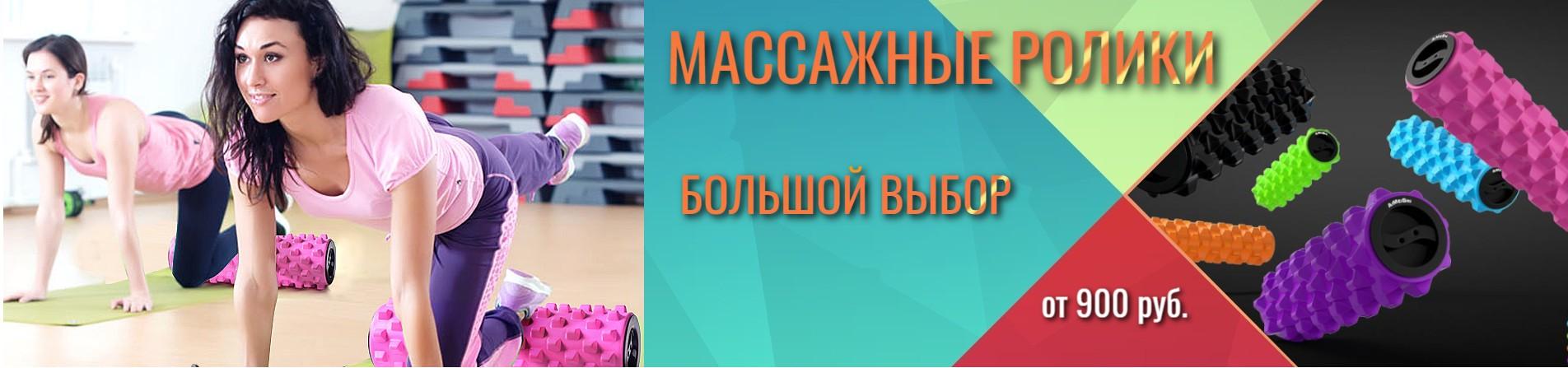 roliki_massazhnie